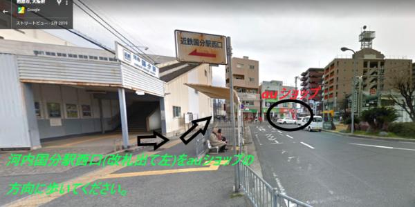 国分駅前:河内国分駅西口(改札出て左)をauショップの方向に歩いてください