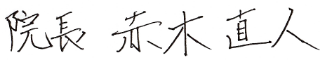 incho_sign